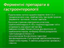 Ферментні препарати в гастроентерології Підшлункова залоза щодоби виділяє біл...