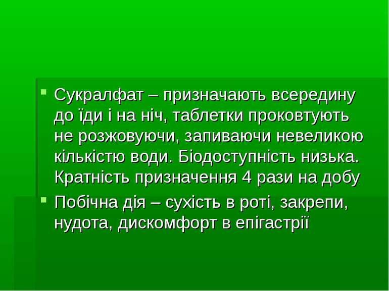 Сукралфат – призначають всередину до їди і на ніч, таблетки проковтують не ро...