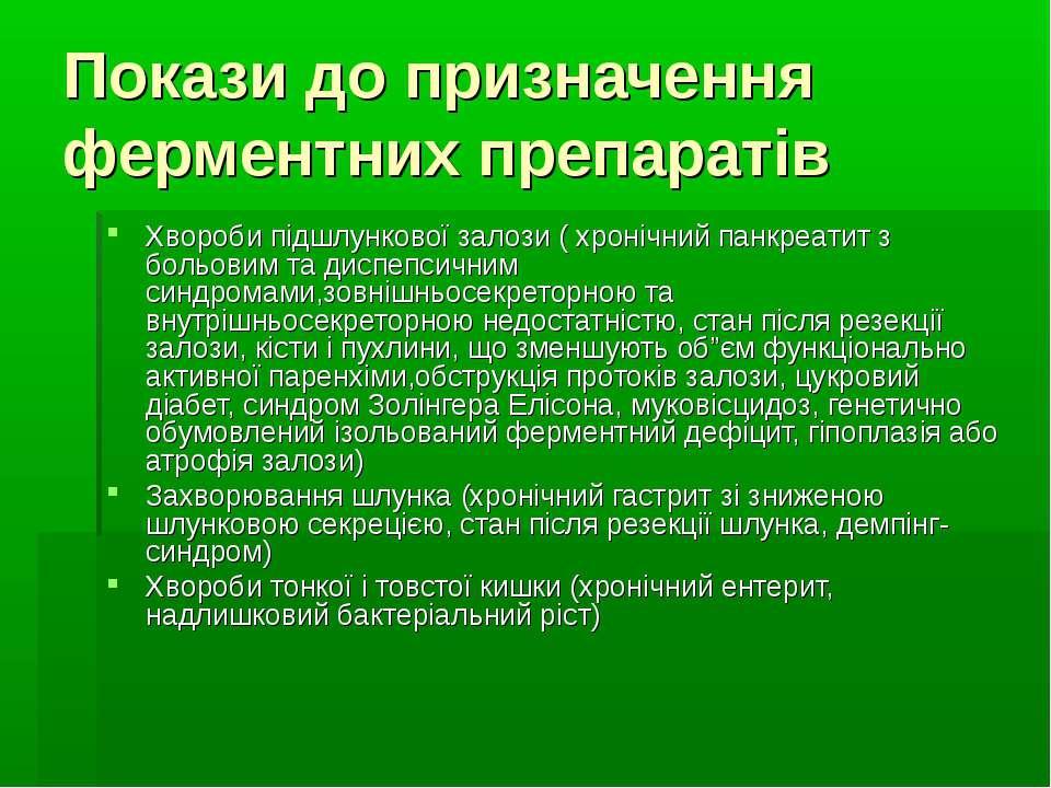 Покази до призначення ферментних препаратів Хвороби підшлункової залози ( хро...