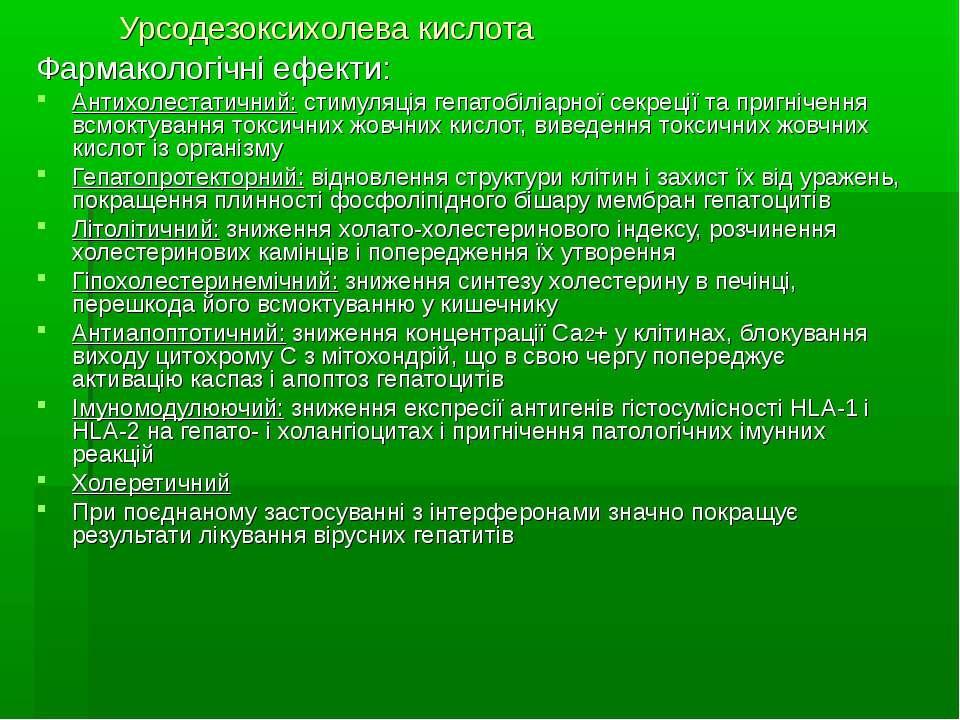 Урсодезоксихолева кислота Фармакологічні ефекти: Антихолестатичний: стимуляці...