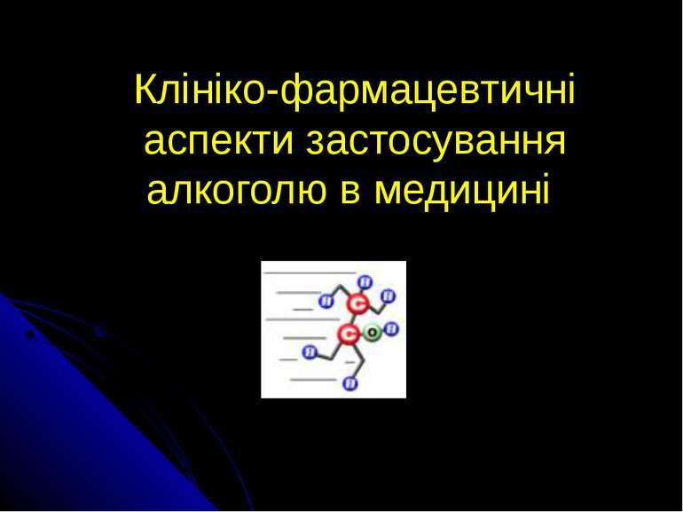 Клініко-фармацевтичні аспекти застосування алкоголю в медицині