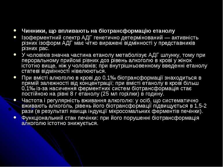 Чинники, що впливають на біотрансформацію етанолу Ізоферментний спектр АДГ ге...