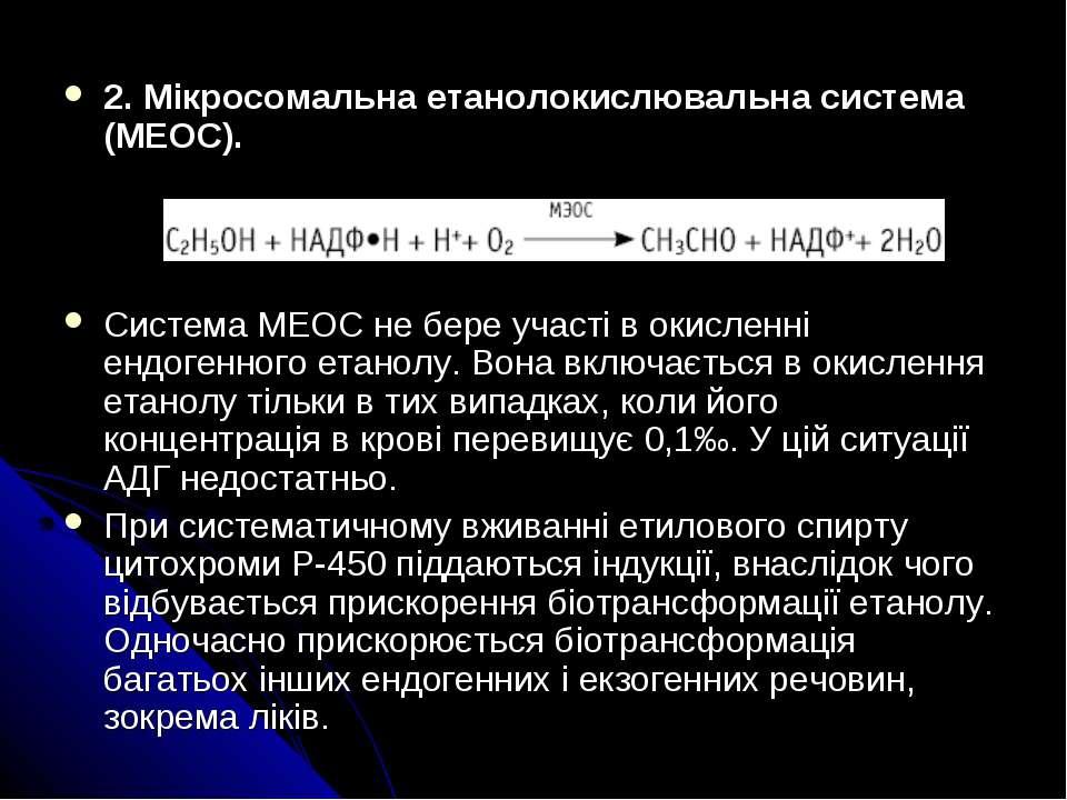 2. Мікросомальна етанолокислювальна система (МЕОС). Система МЕОС не бере учас...