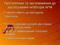 Протипокази та застереження до застосування інгібіторів АПФ Гіперчутливість д...