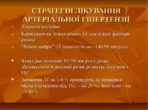 СТРАТЕГІЯ ЛІКУВАННЯ АРТЕРІАЛЬНОЇ ГІПЕРТЕНЗІЇ Лікувати постійно Коригувати не ...