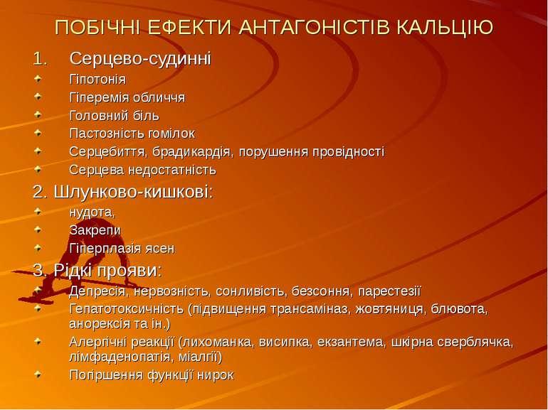 ПОБІЧНІ ЕФЕКТИ АНТАГОНІСТІВ КАЛЬЦІЮ Серцево-судинні Гіпотонія Гіперемія облич...