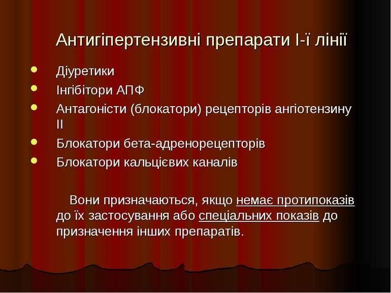 Антигіпертензивні препарати І-ї лінії Діуретики Інгібітори АПФ Антагоністи (б...