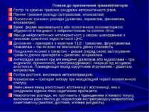 Покази до призначення транквілізаторів Гострі та хронічні тривожні синдроми н...