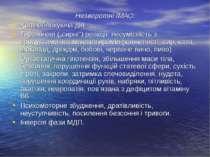 """Незворотні ІМАО: Холіноблокуюча дія. Тирамінові (""""сирні"""") реакції: несумісніс..."""