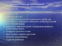 Загальні покази до застосування Церебральна ішемія (гостра стадія і період ре...