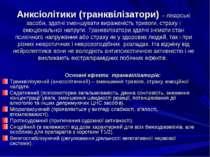 Анксіолітики (транквілізатори) – лікарські засоби, здатні зменшувати виражені...