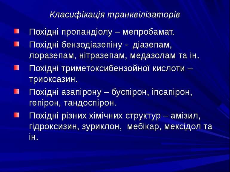 Класифікація транквілізаторів Похідні пропандіолу – мепробамат. Похідні бензо...