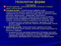 Нозологічні форми Гастрити Гастрит (gastritis) - запалення слизової оболонки ...