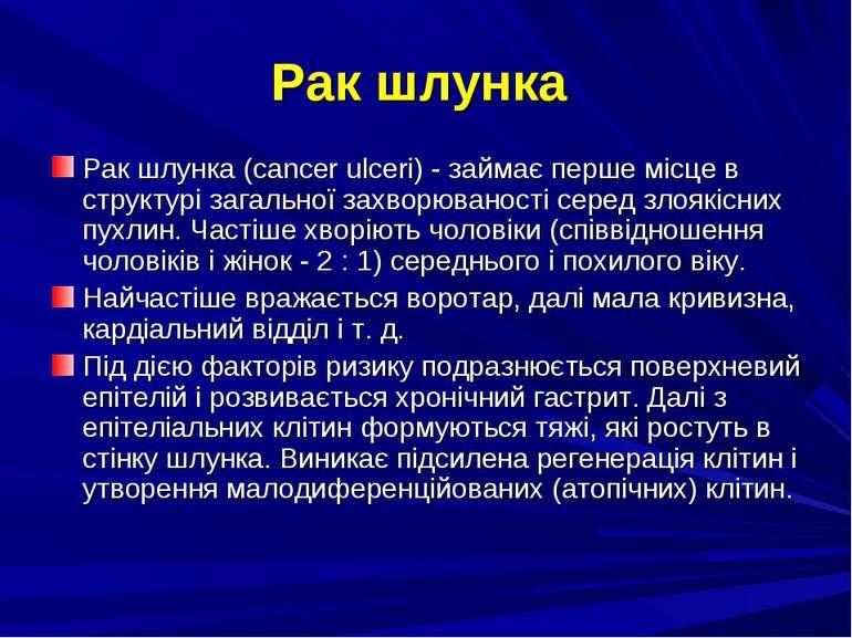 Рак шлунка Рак шлунка (cancer ulceri) - займає перше місце в структурі загаль...