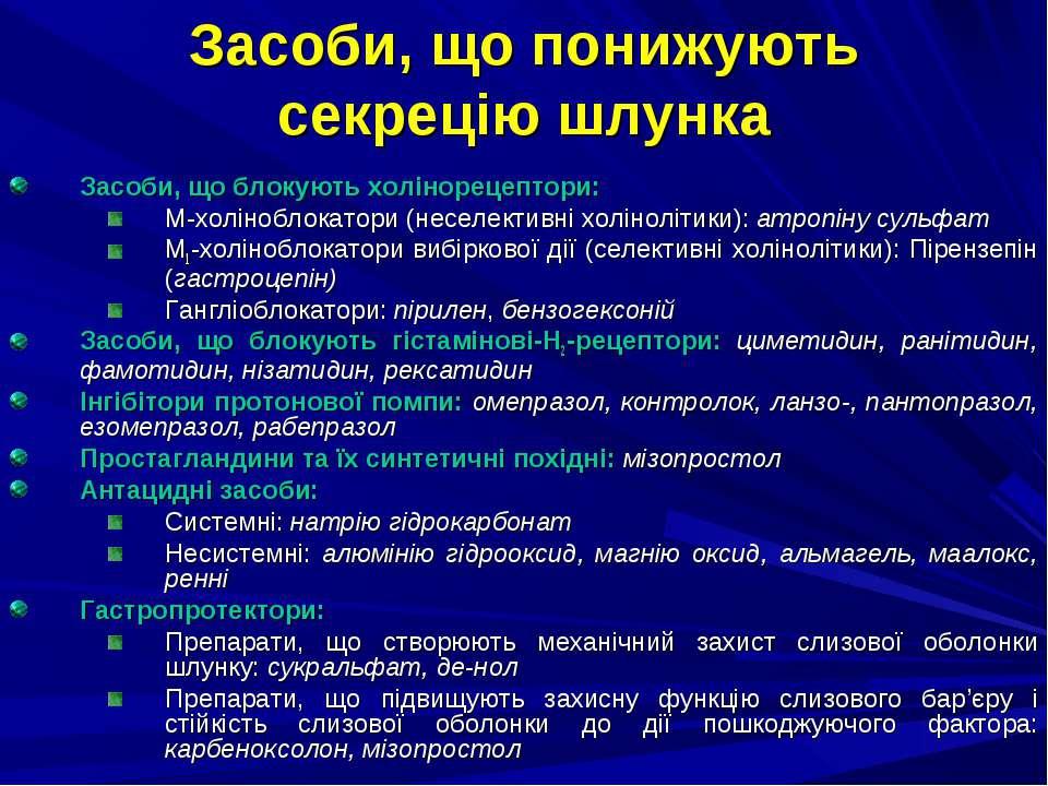 Засоби, що понижують секрецію шлунка Засоби, що блокують холінорецептори: М-х...