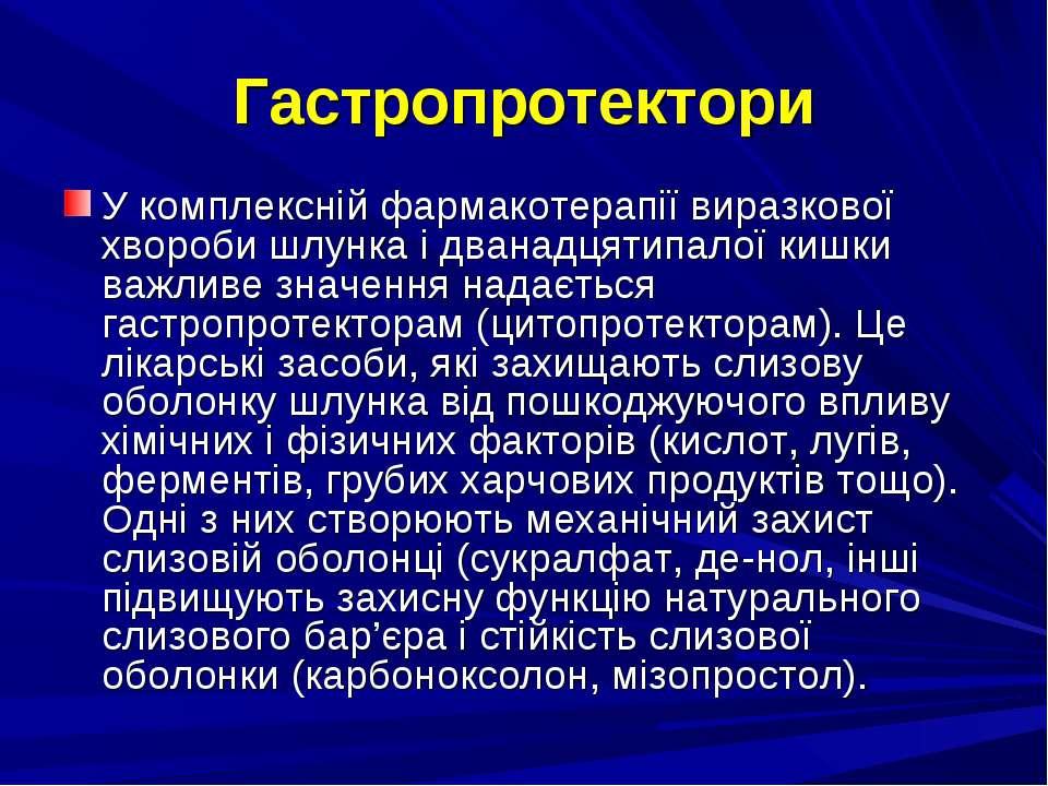Гастропротектори У комплексній фармакотерапії виразкової хвороби шлунка і два...