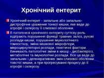Хронічний ентерит Хронічний ентерит - запальне або запально-дистрофічне ураже...