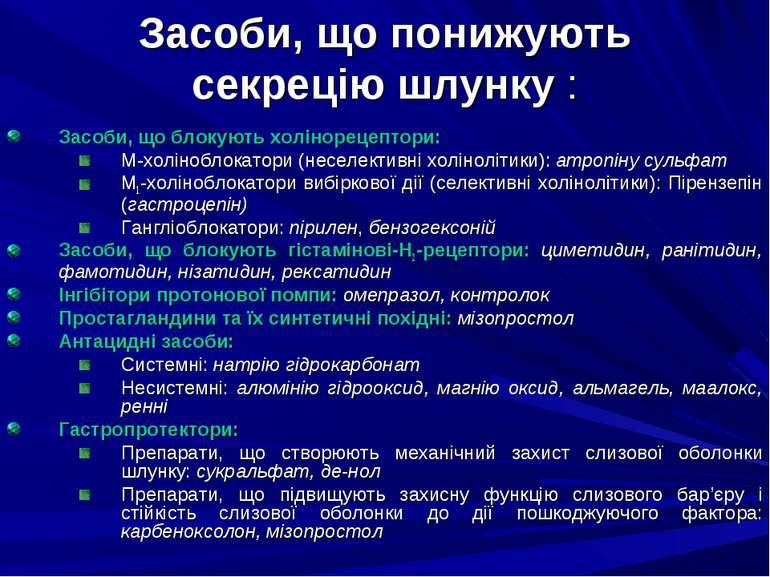 Засоби, що понижують секрецію шлунку : Засоби, що блокують холінорецептори: М...