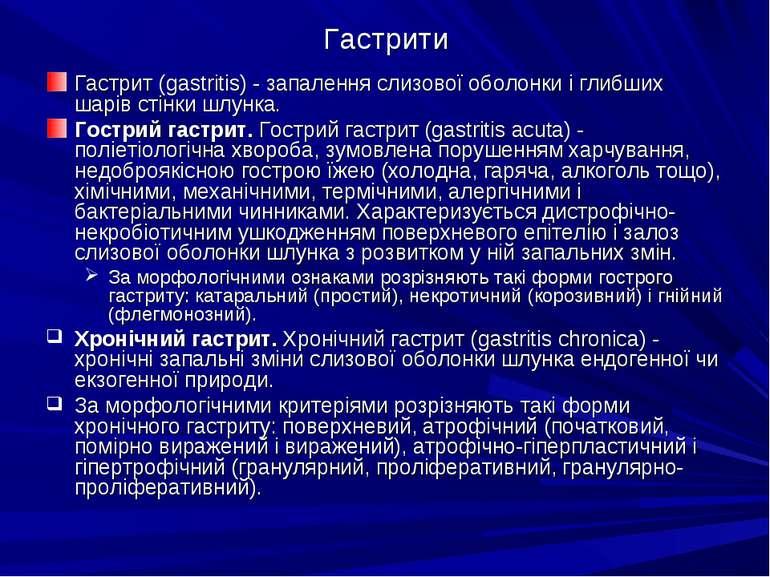 Гастрити Гастрит (gastritis) - запалення слизової оболонки і глибших шарів ст...