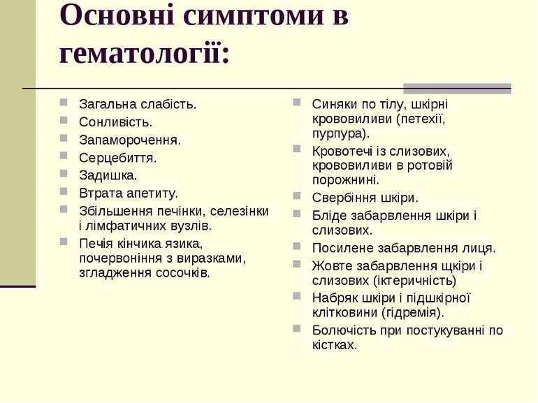 Основні симптоми в гематології: Загальна слабість. Сонливість. Запаморочення....
