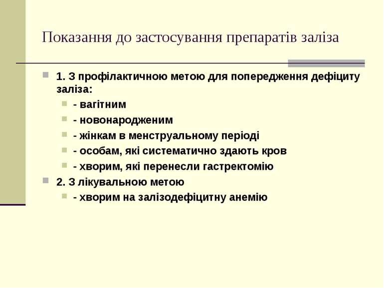 Показання до застосування препаратів заліза 1. З профілактичною метою для поп...