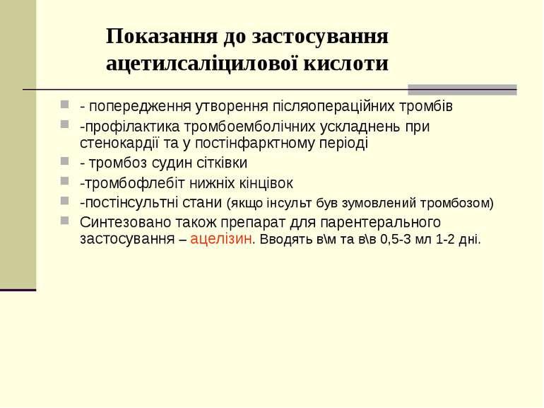 Показання до застосування ацетилсаліцилової кислоти - попередження утворення ...