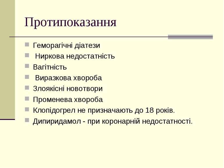 Протипоказання Геморагічні діатези Ниркова недостатність Вагітність Виразкова...