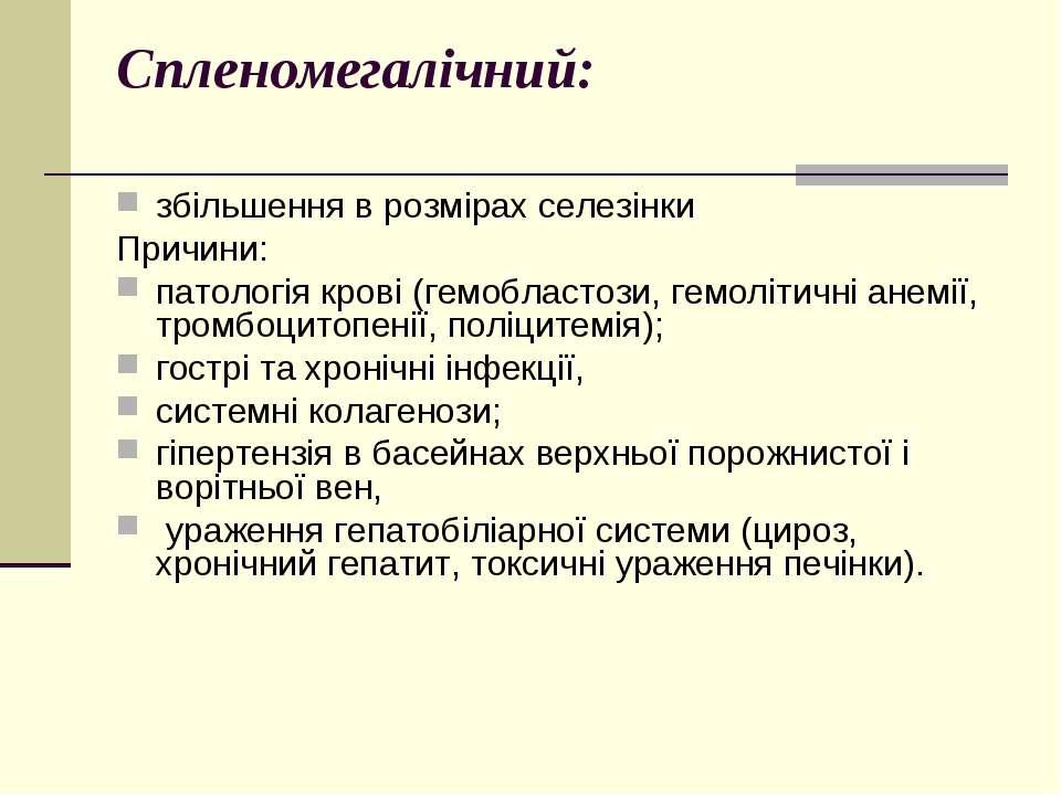 Спленомегалічний: збільшення в розмірах селезінки Причини: патологія крові (г...
