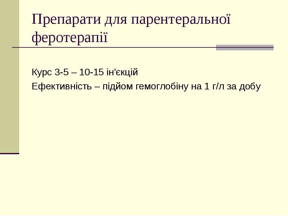 Препарати для парентеральної феротерапії Курс 3-5 – 10-15 ін'єкцій Ефективніс...