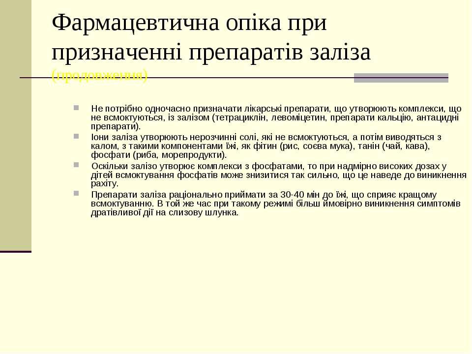 Фармацевтична опіка при призначенні препаратів заліза (продовження) Не потріб...