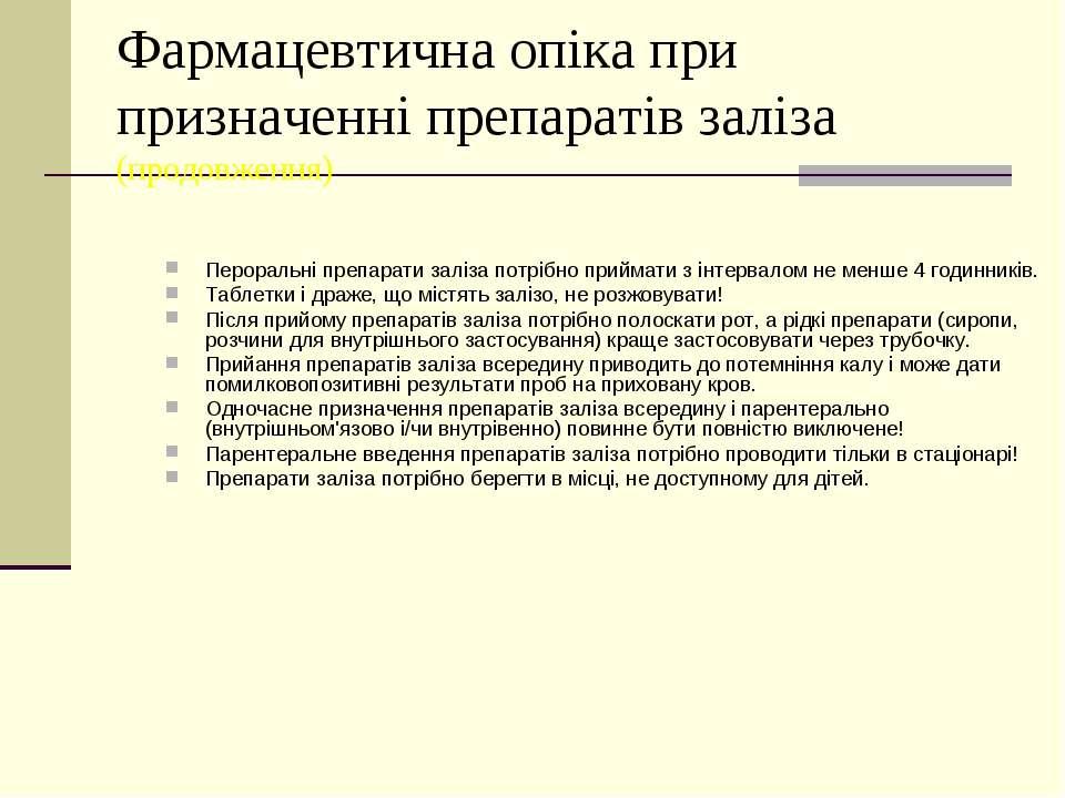 Фармацевтична опіка при призначенні препаратів заліза (продовження) Пероральн...