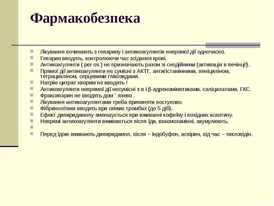 Фармакобезпека Лікування починають з гепарину і антикоагулянтів непрямої дії ...