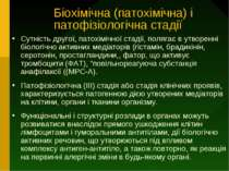 Біохімічна (патохімічна) і патофізіологічна стадії Сутність другої, патохіміч...