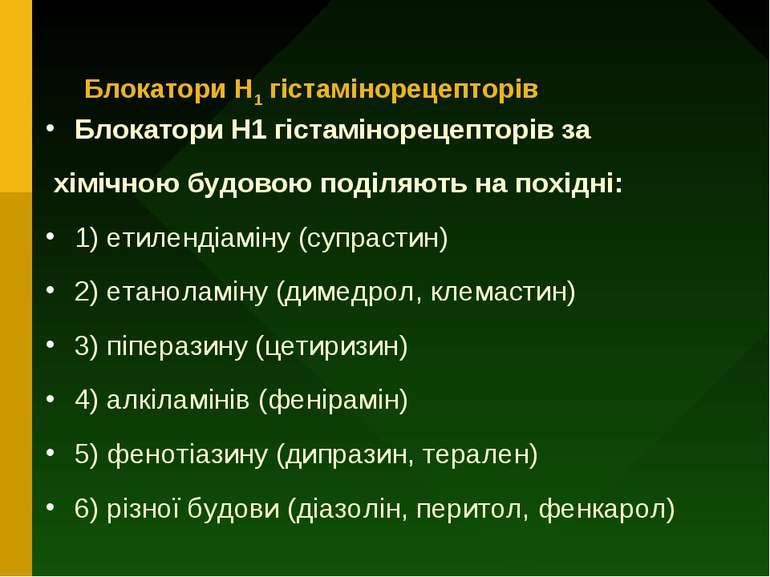 Блокатори Н1 гістамінорецепторів Блокатори Н1 гістамінорецепторів за хімічною...