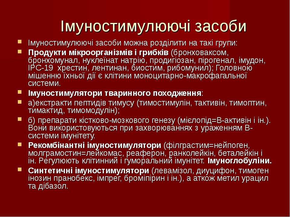 Імуностимулюючі засоби Імуностимулюючі засоби можна розділити на такі групи: ...