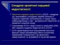 Синдром хронічної серцевої недостатності Хронічна серцева недостатність (ХСН)...
