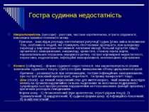Гостра судинна недостатність Непритомність (syncope) - раптова, частіше корот...