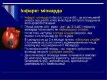Інфаркт міокарда Інфаркт міокарда (infarctus myocardii) - це вогнищевий некро...