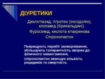 ДІУРЕТИКИ Дихлотіазид, гігротон (оксодолін), клопамід (бринальдикс) Фуросемід...