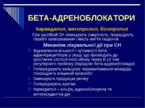 БЕТА-АДРЕНОБЛОКАТОРИ Карведилол, метопролол, бісопролол При застійній СН змен...