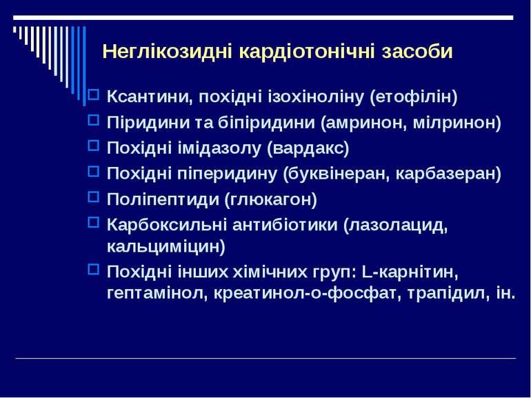 Неглікозидні кардіотонічні засоби Ксантини, похідні ізохіноліну (етофілін) Пі...