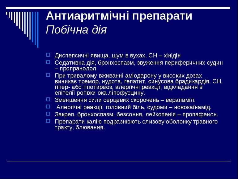 Антиаритмічні препарати Побічна дія Диспепсичні явища, шум в вухах, СН – хіні...