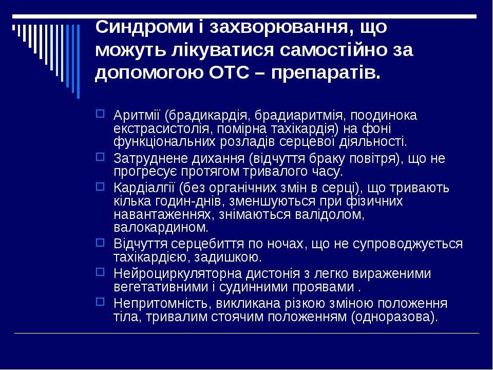 Синдроми і захворювання, що можуть лікуватися самостійно за допомогою ОТС – п...