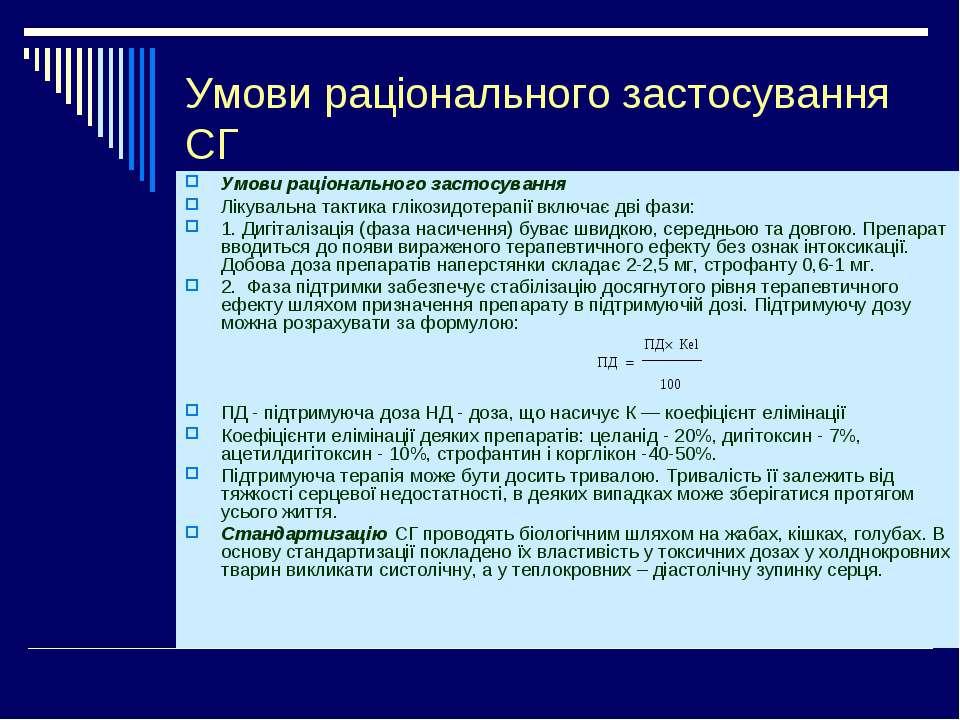 Умови раціонального застосування СГ Умови раціонального застосування Лікуваль...