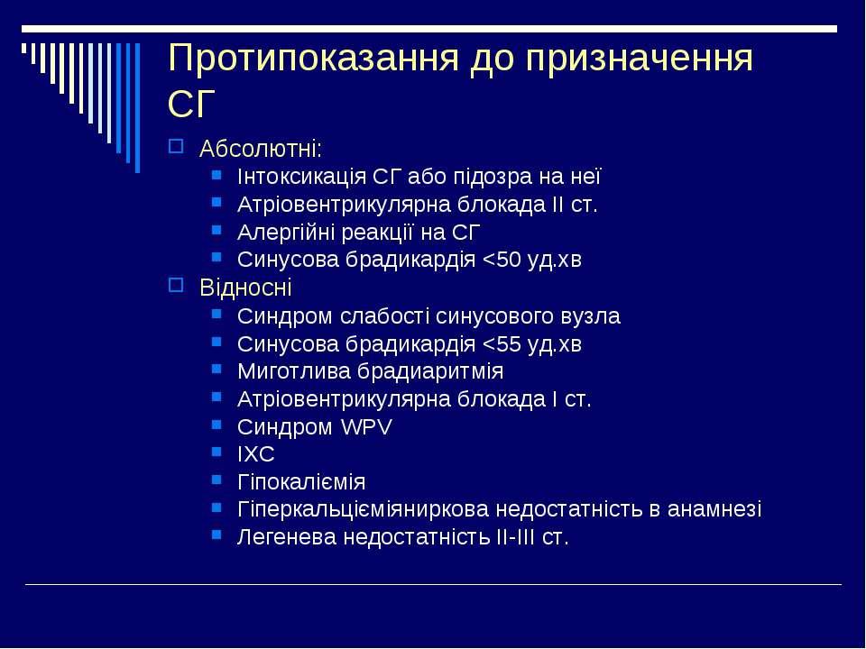 Протипоказання до призначення СГ Абсолютні: Інтоксикація СГ або підозра на не...