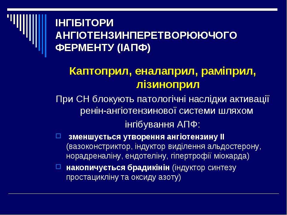 ІНГІБІТОРИ АНГІОТЕНЗИНПЕРЕТВОРЮЮЧОГО ФЕРМЕНТУ (ІАПФ) Каптоприл, еналаприл, ра...