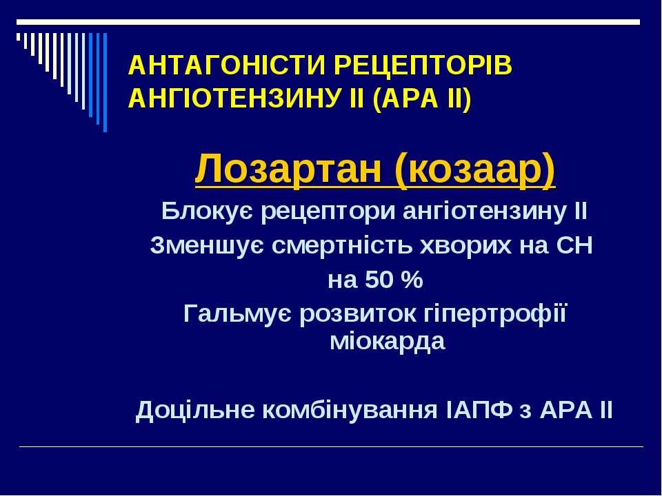 АНТАГОНІСТИ РЕЦЕПТОРІВ АНГІОТЕНЗИНУ II (АРА II) Лозартан (козаар) Блокує реце...