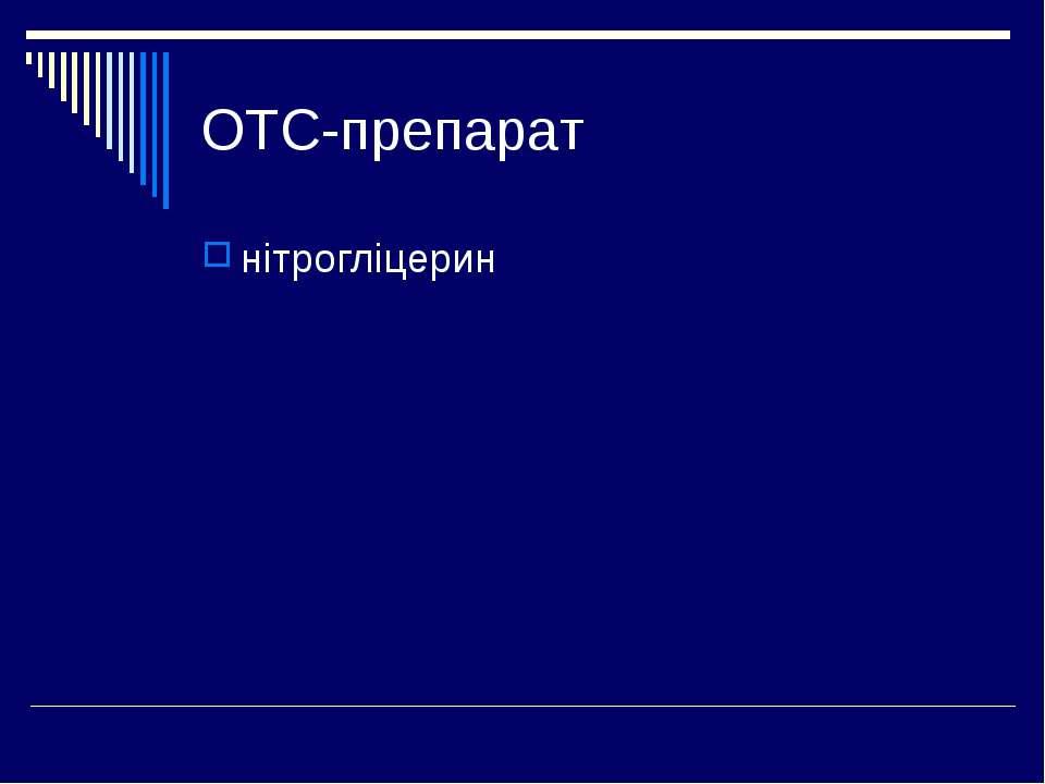 ОТС-препарат нітрогліцерин