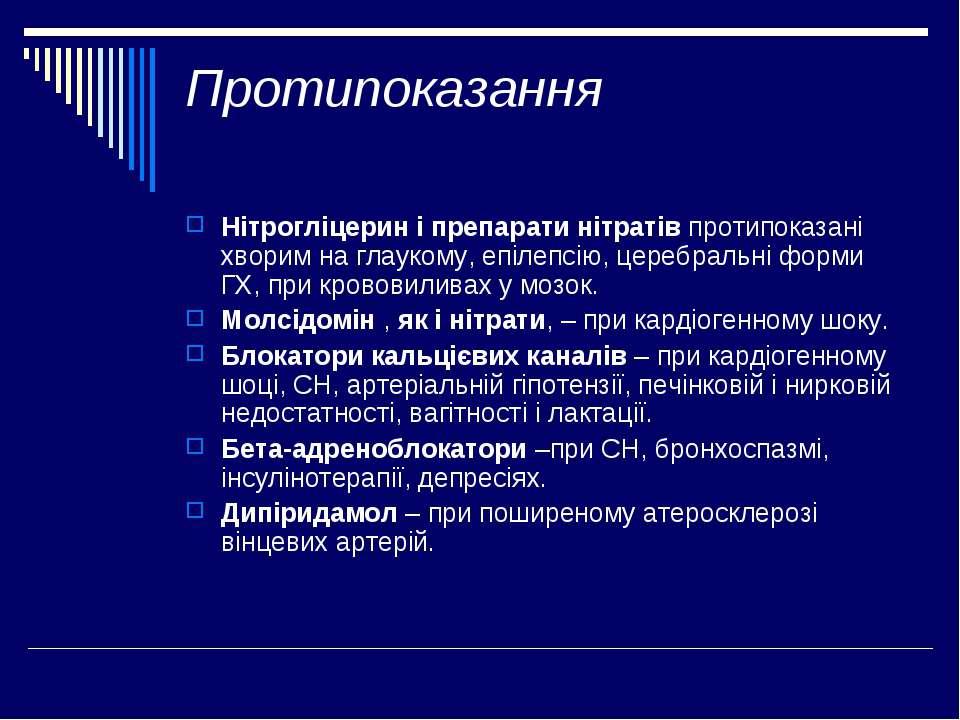 Протипоказання Нітрогліцерин і препарати нітратів протипоказані хворим на гла...