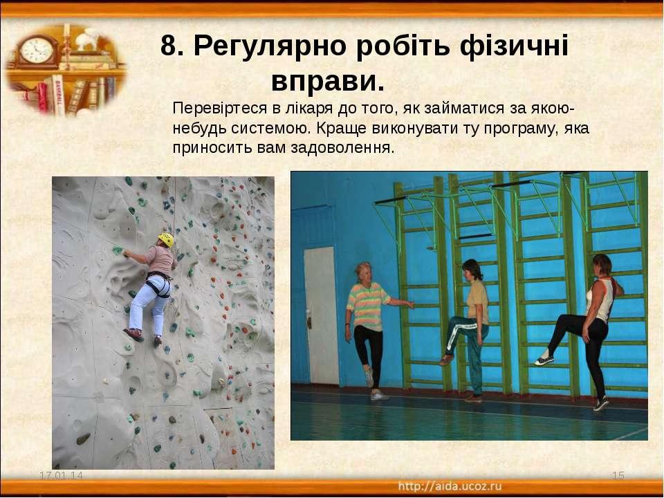 8. Регулярно робіть фізичні вправи. * * Перевіртеся в лікаря до того, як займ...